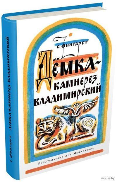 Демка - камнерез владимирский — фото, картинка