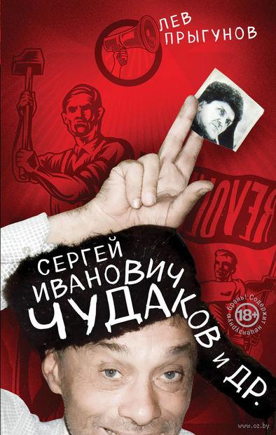 Сергей Иванович Чудаков и др. — фото, картинка