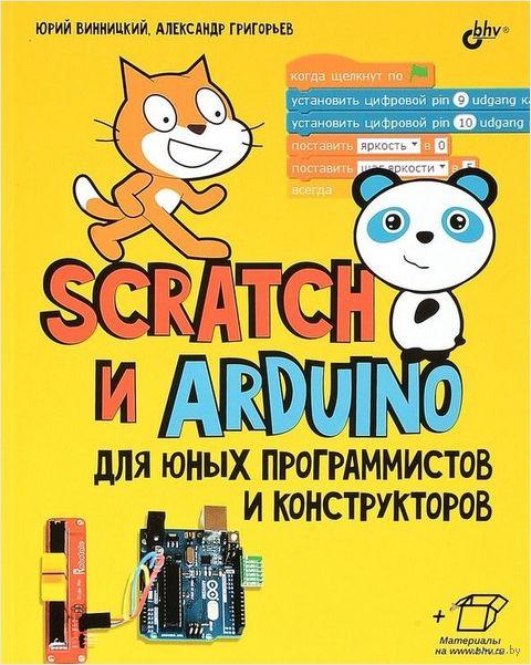 Scratch и Arduino для юных программистов и конструкторов — фото, картинка