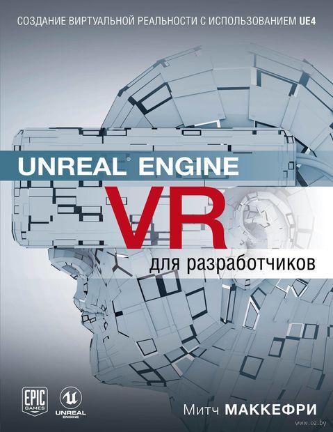 Unreal Engine VR для разработчиков — фото, картинка