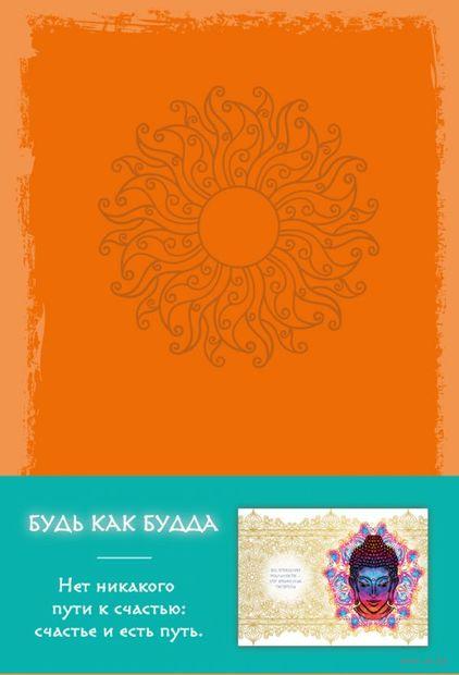 "Блокнот ""Будь как Будда"" (А5; оранжевый) — фото, картинка"
