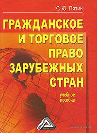 Гражданское и торговое право зарубежных стран. Сергей Пятин