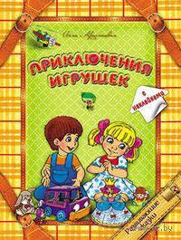Приключения игрушек. Анна Красницкая