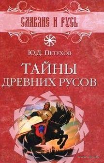 Тайны древних русов — фото, картинка