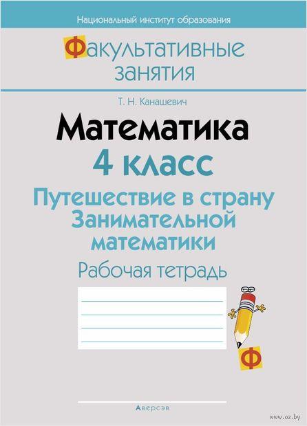 Математика. 4 класс. Путешествие в страну Занимательной математики. Рабочая тетрадь — фото, картинка