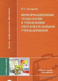 Информационные технологии в управлении образовательными учреждениями. И. Захарова
