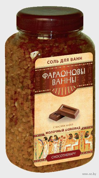 "Соль для ванн ""Фараоновы ванны"" Chocotherapy молочный шоколад (800 г)"