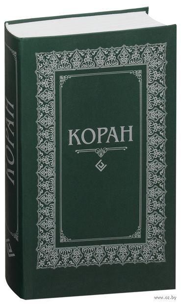 Коран (м)