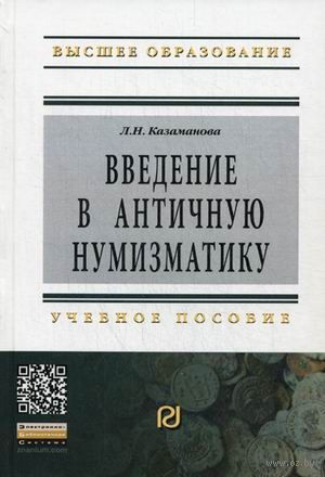 Введение в античную нумизматику. Людмила Казаманова
