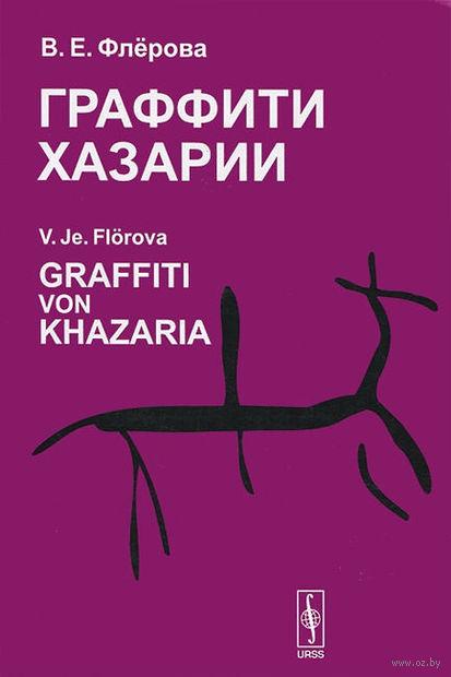 Граффити Хазарии — фото, картинка