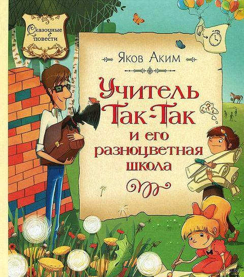 Учитель Так-Так и его разноцветная школа. Яков Аким