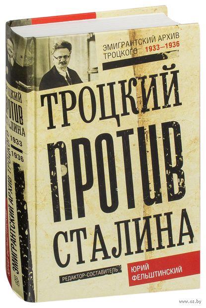 Троцкий против Сталина. Эмигрантский архив Л. Д. Троцкого 1933-1936 гг. Юрий Фельштинский