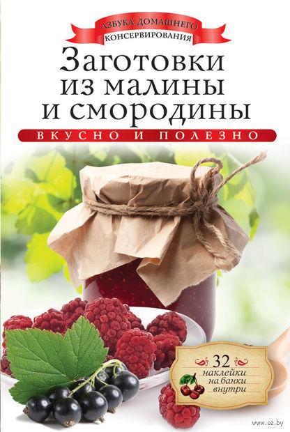 Заготовки из малины и смородины. Ксения Любомирова