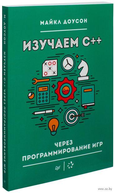 Изучаем C++ через программирование игр. Майкл Доусон