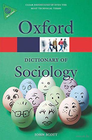 Dictionary of Sociology. Джон Скотт