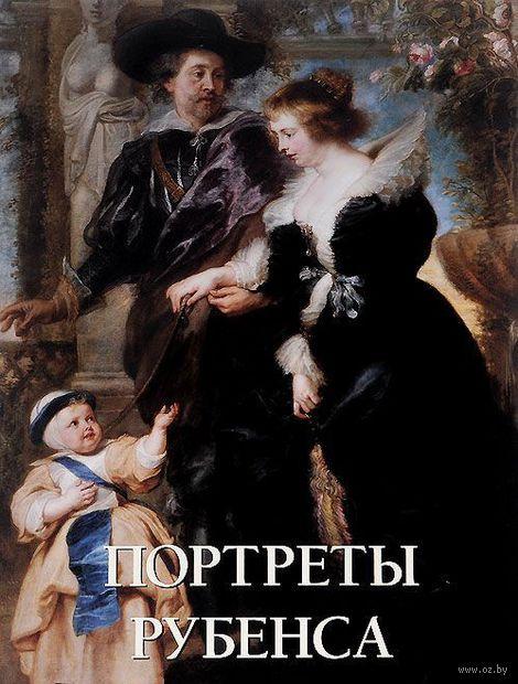 Портреты Рубенса. Юрий Астахов