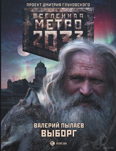 Метро 2033. Выборг. Валерий Пылаев