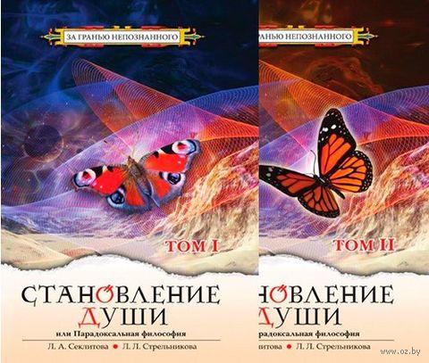 Становление души, или Парадоксальная философия (в двух томах). Лариса Секлитова, Людмила Стрельникова