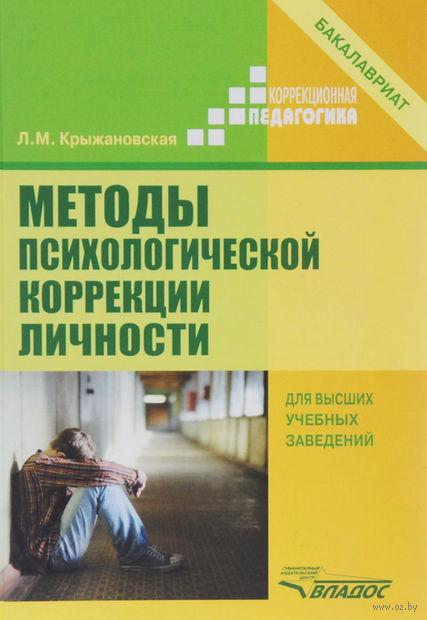 Методы психологической коррекции личности. Л. Крыжановская
