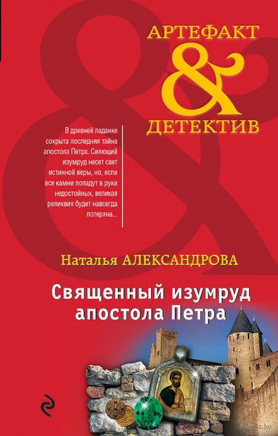 Священный изумруд апостола Петра (м). Наталья Александрова