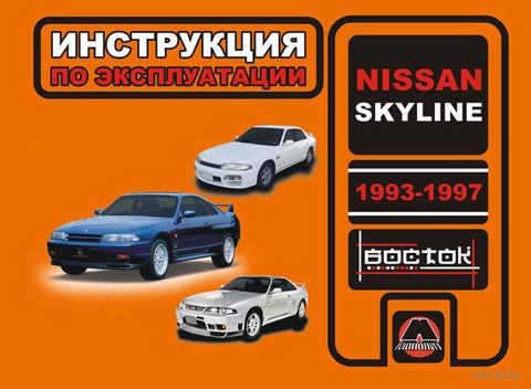 Nissan Skyline 1993-1997. Инструкция по эксплуатации — фото, картинка