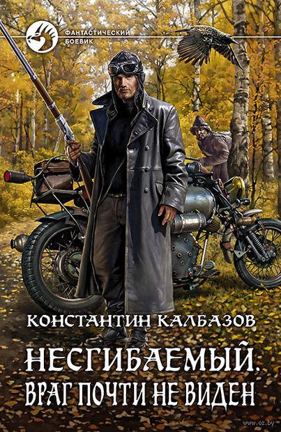 Несгибаемый. Враг почти не виден. Константин Калбазов