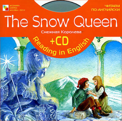 Снежная королева. Читаем по-английски (+ CD)
