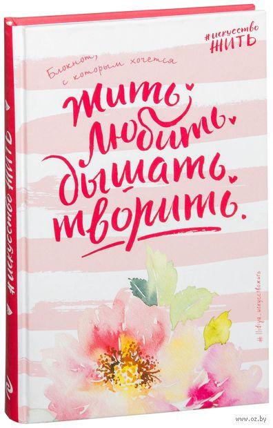 Блокнот #искусство_жить (розовое оформление)
