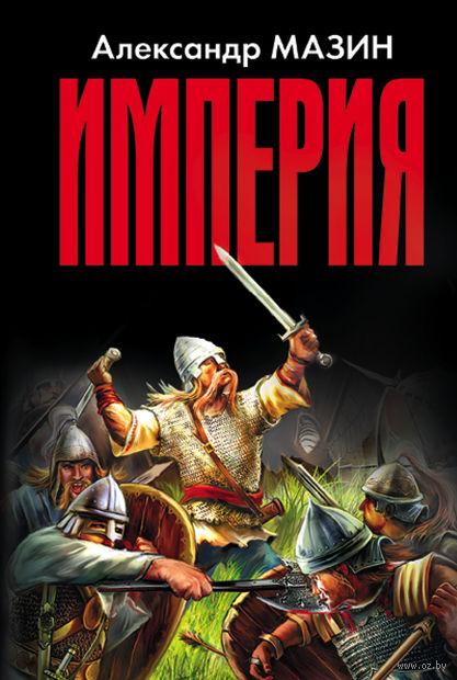 Империя (Комплект из 3-х книг) — фото, картинка