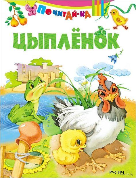 Цыплёнок — фото, картинка