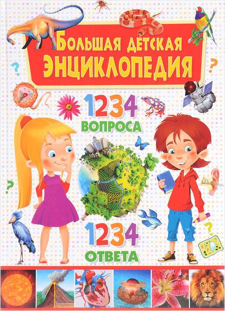 Большая детская энциклопедия. 1234 вопроса - 1234 ответа — фото, картинка