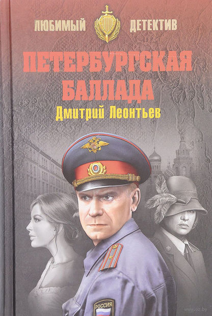 Петербургская баллада — фото, картинка