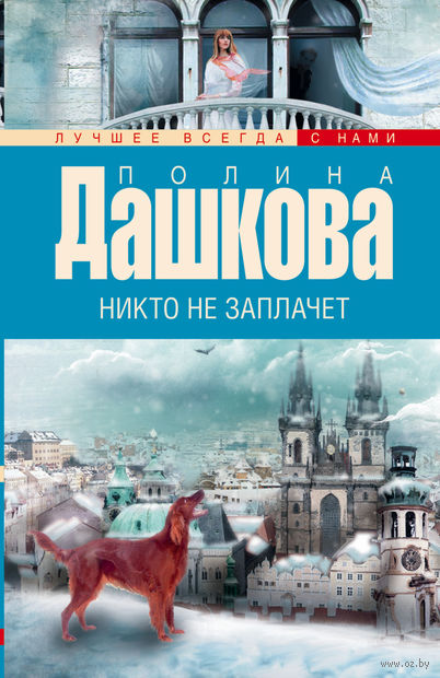 Никто не заплачет (м). Полина Дашкова