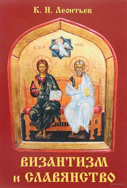 Византизм и славянство — фото, картинка