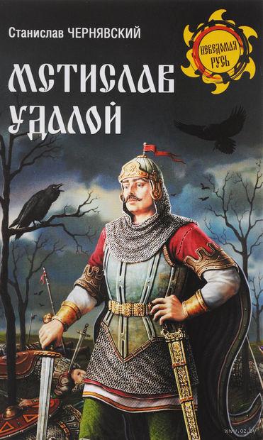 Мстислав Удалой — фото, картинка