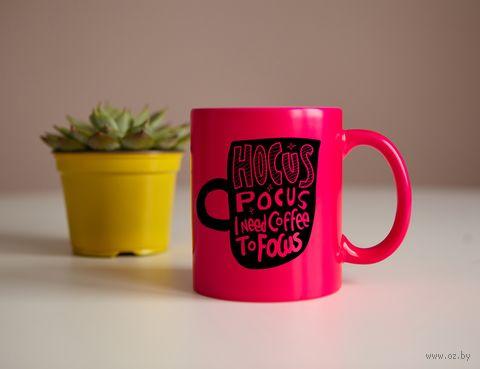 """Кружка """"Hocus-pokus!"""" (розовая) — фото, картинка"""