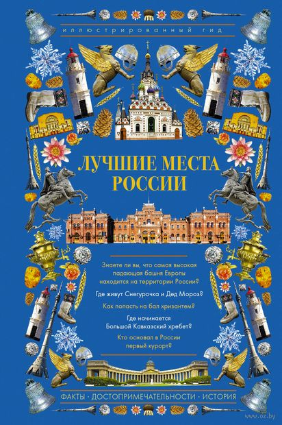 Лучшие места России. Иллюстрированный гид — фото, картинка