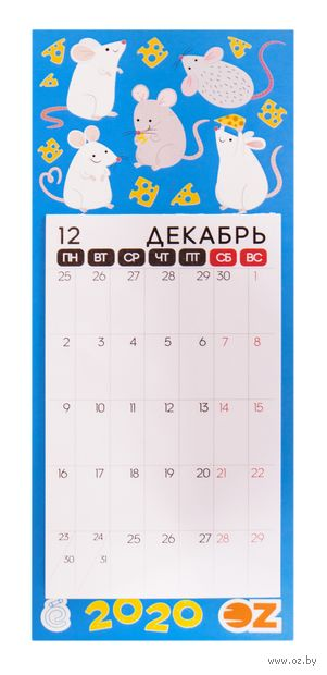 """Календарь на магните на 2020 год """"Мышки"""" (9,5х23 см) — фото, картинка"""