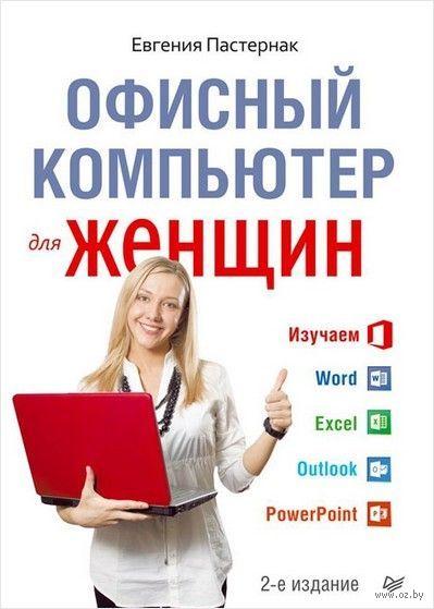 Офисный компьютер для женщин. Евгения Пастернак