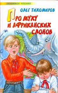Про муху и африканских слонов. Ю. Тихомиров