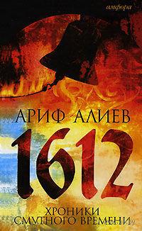 1612. Хроники Смутного времени. Ариф Алиев