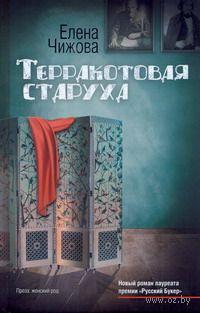 Терракотовая старуха. Елена Чижова