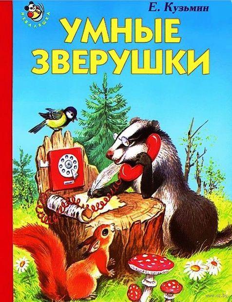 Умные зверушки. Евгений Кузьмин