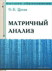 Матричный анализ. Ольга Цехан