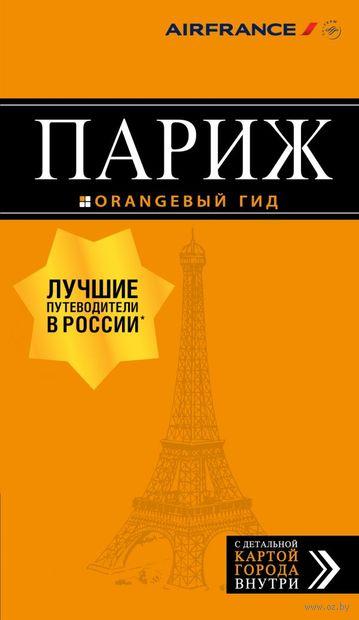 Париж. Путеводитель. Ольга Чередниченко