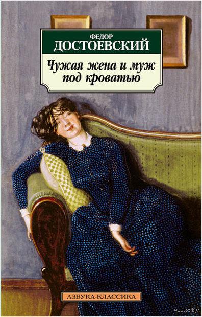 Чужая жена и муж под кроватью. Федор Достоевский