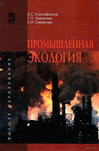 Промышленная экология. Борис Ксенофонтов, Геннадий Павлихин, Е. Симакова
