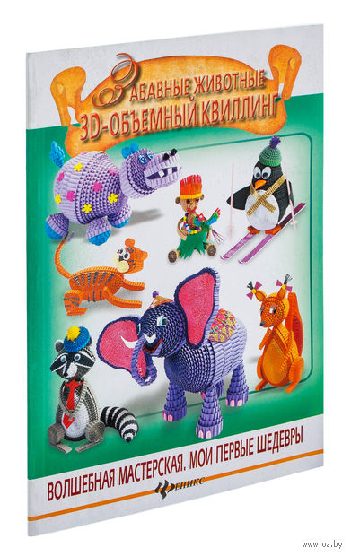 Забавные животные. 3D-объемный квиллинг. Ж. Шквыря