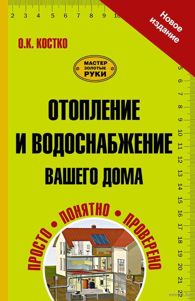 Отопление и водоснабжение вашего дома. Олег Костко