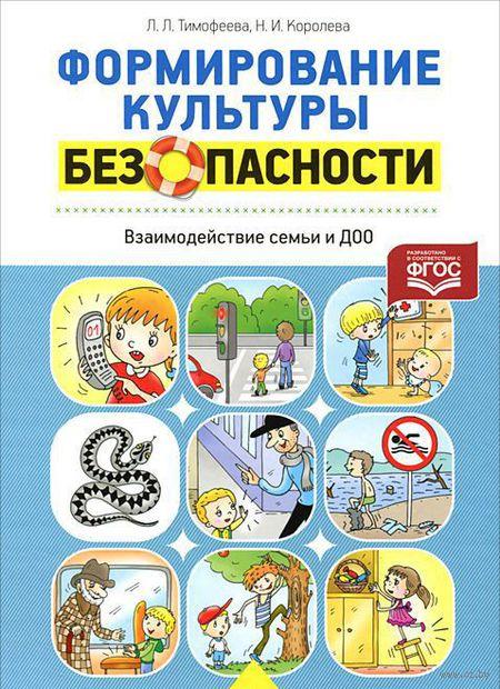 Формирование культуры безопасности. Лилия Тимофеева